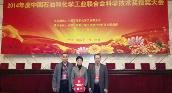 The company's research of green synthesis and industrialization of the pesticide key intermediateN-(3-pentyl)-3, 4-dimethylaniline winning the 1st Prize of the Technical Progress Award of China Petroleum and Chemical Industry Federation 2014