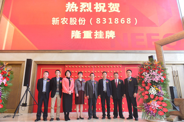 Congratulations on the public listing of Xinnong Chemical Holding in China's National Equities Exchange and Quotations (NEEQ)