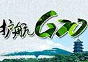 保障环境质量 护航G20峰会