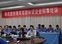 新农股份海关高级认证企业标准培训