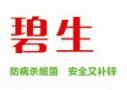 新农碧生——创杀细菌剂第一品牌!