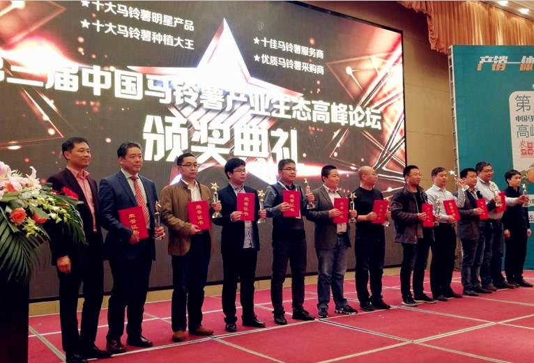 """新农碧生荣膺""""中国十大马铃薯市场明星产品""""称号"""