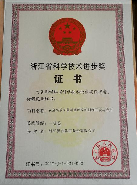 公司产品噻唑锌荣膺浙江省科技进步一等奖