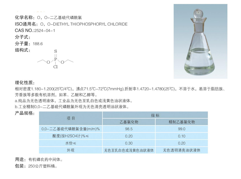 乙基氯化物.jpg
